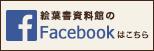 絵葉書資料館Fcebook