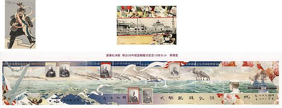 日露戦争と絵葉書ブーム