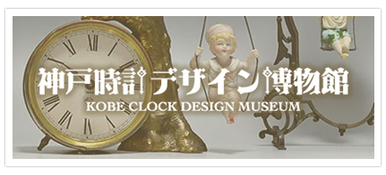 神戸時計デザイン博物館