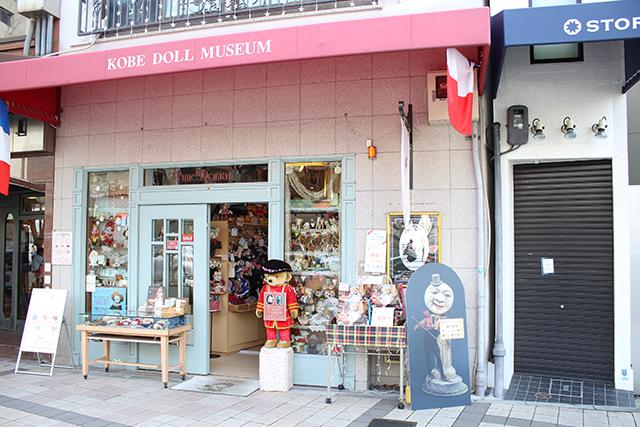 神戸ドールミュージアム店舗画像01