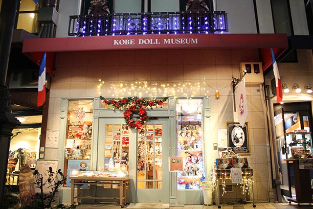 神戸ドールミュージアム店舗画像02
