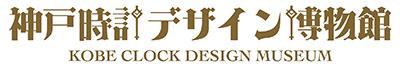 神戸時計デザイン博物館ロゴ