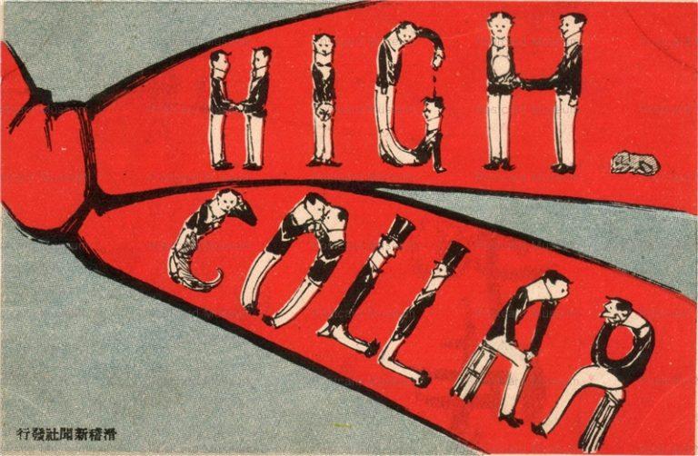 01-01 HIGH COLLAR 絵葉書世界 明治40.1907
