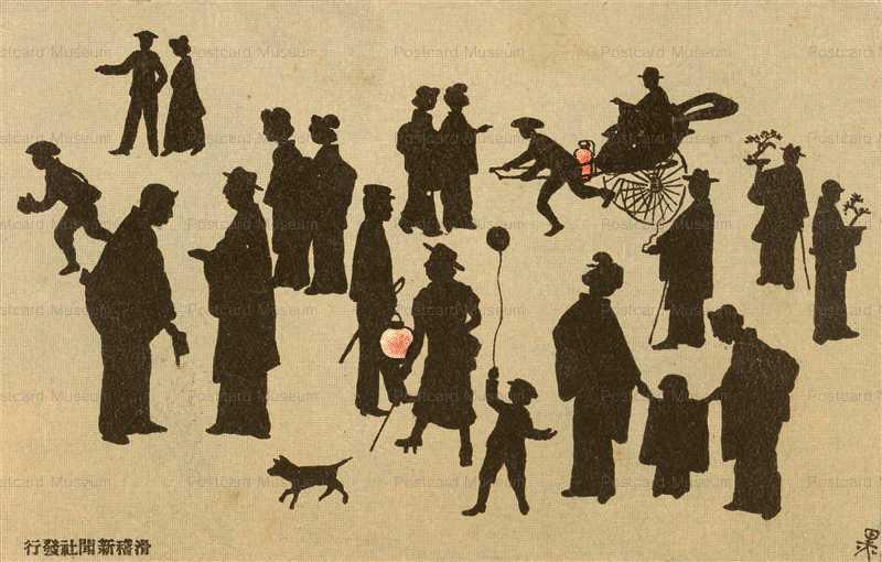 02-01 滑稽新聞 縁日 風俗シルエット 墨池亭黒坊 絵葉書世界第2集 明治40年