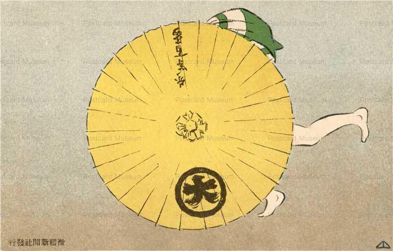 02-02 滑稽新聞 いたずら小僧 東ノ第百歩 絵葉書世界第2集 明治40年