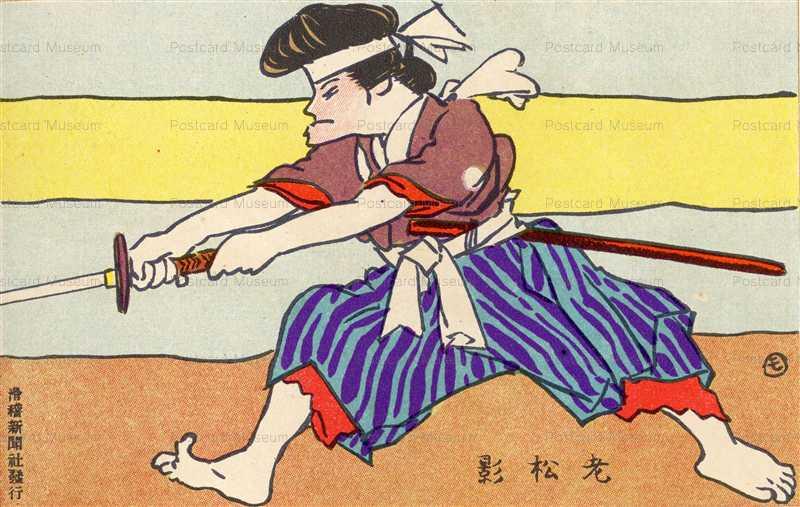 05-23 女剣舞師