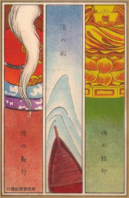 07-01 仏法僧の三宝 絵葉書世界・第七集