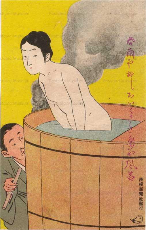 10-01 女優の入浴 なべぞ画 絵葉書世界・第十集
