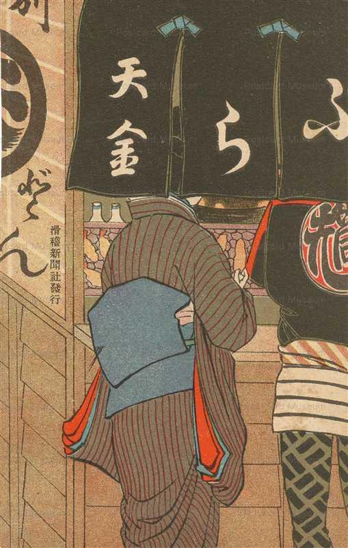 10-07 滑稽新聞 天ぷらの立食 天金 絵葉書世界第10集 明治41年1908