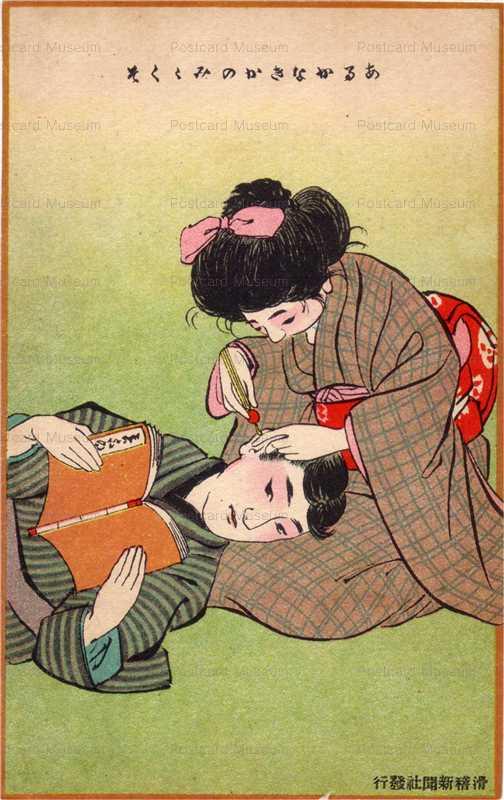 12-04 好いた中  絵葉書世界・第十二集