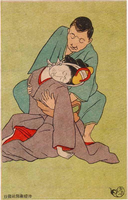 12-08 癲癇をなおす呪  なべぞ画 絵葉書世界第十二集