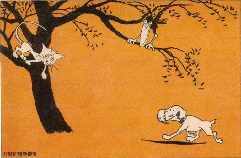 13-08 三畜生 絵葉書世界・第十三集