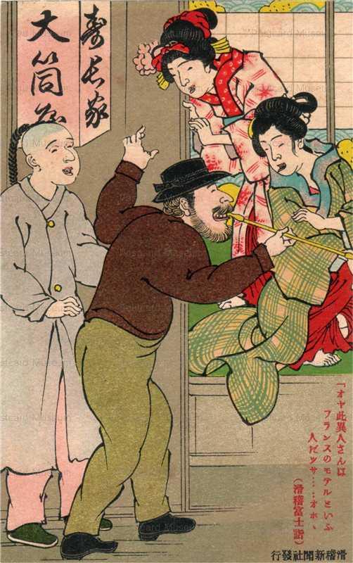 14-04 横浜の娼家 フランスのモテル 滑稽富士詣