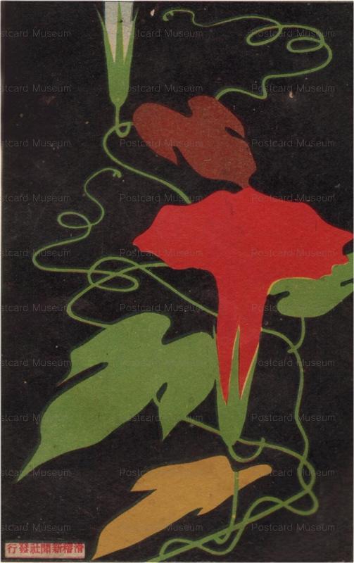 15-01 花の艶 絵葉書世界第15集 明治41年.1908