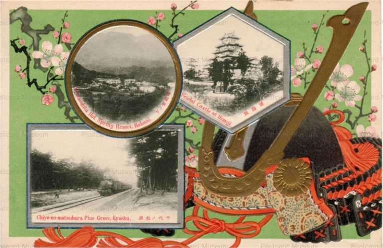 aa190-兜手 姫路城 箱根 千代の松原汽車