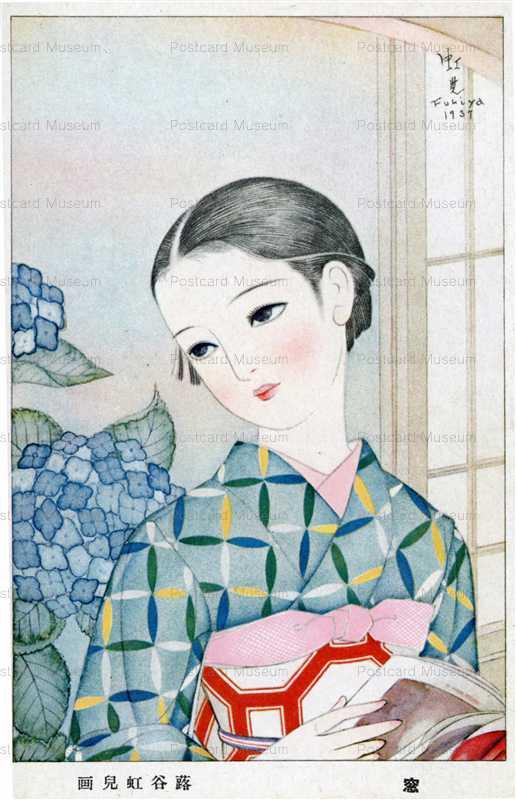 af260-蕗谷虹児 窓 少女図