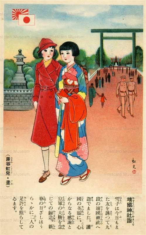 af510-蕗谷虹兒 靖国神社詣