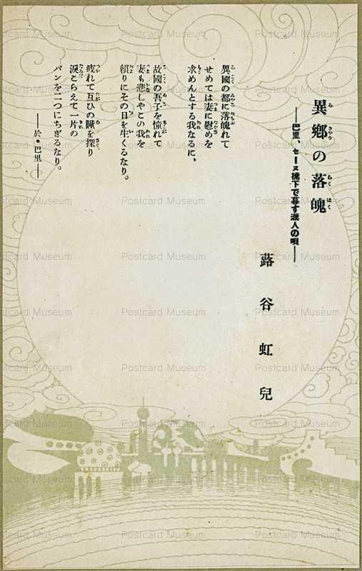 af830-蕗谷虹兒 異郷の落魄