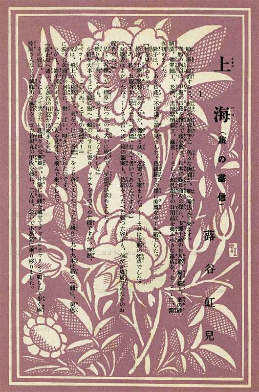 af860-蕗谷虹兒 上海 旅の書信