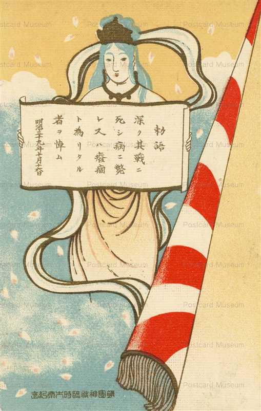 an090-天女 靖国神社臨時大祭