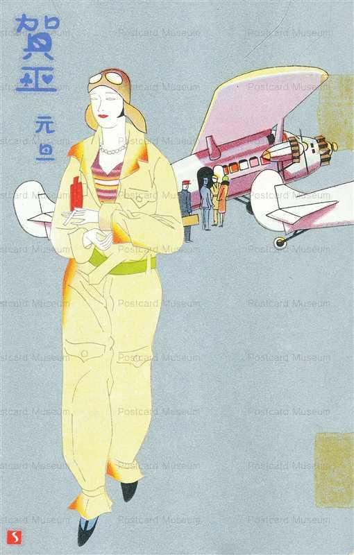 ar032-女性パイロットと飛行機 年賀