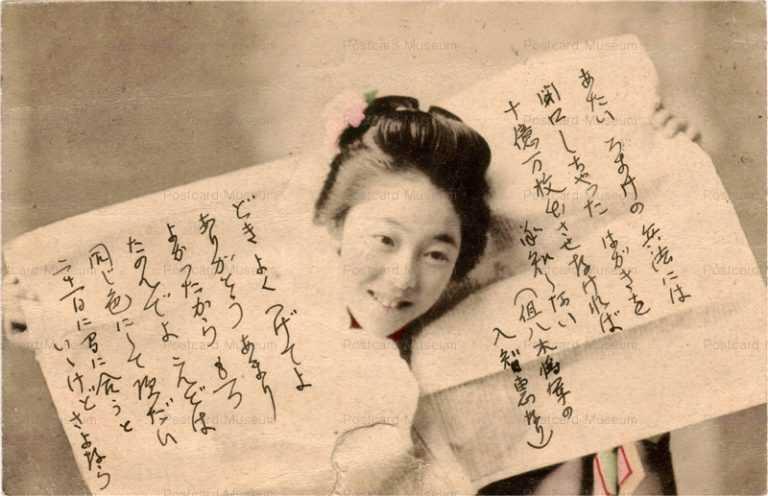 bk012-新聞で遊ぶ女性