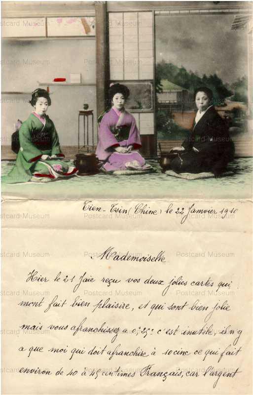 bk036-3 座る女性三人 火鉢