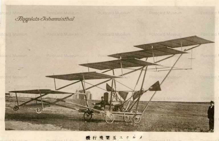 ca001-メルクス五葉飛行機