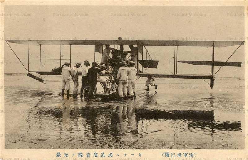 ca011-カーチス式 追濱着陸の光景 海軍飛行機