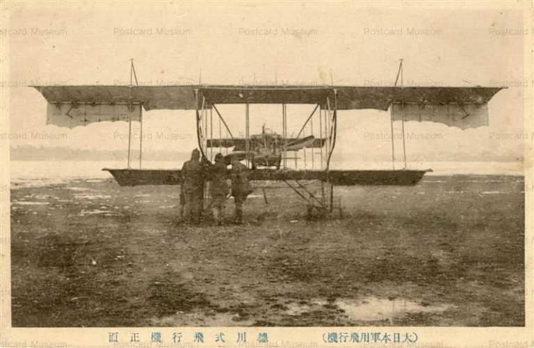 ca013-徳川式飛行機正面 大日本軍用飛行機