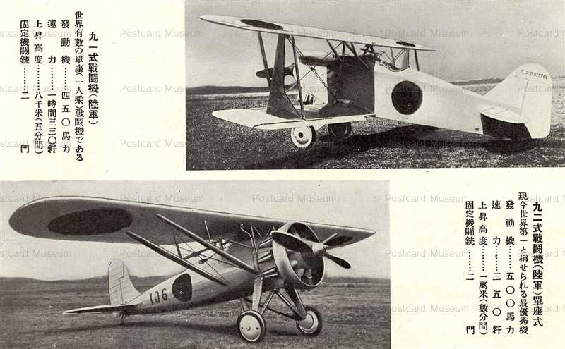 ca015-九一・九二式戦闘機