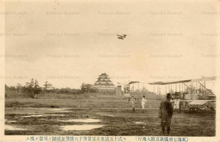 ca019-モ式一五号名古屋着陸一六号機金城頭に雄姿現す 東海七州横断京阪大飛行