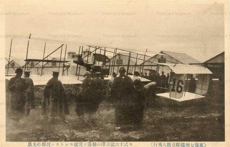 ca020-モ式一六号機 所沢の朝霧 東海七州横断京阪大飛行