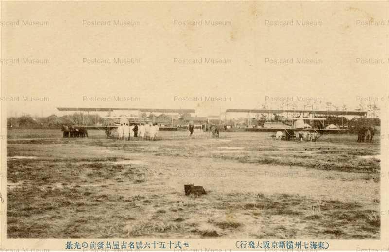 ca022-モ式十五一六号名古屋出発前の光景 東海七州横断京阪大飛行