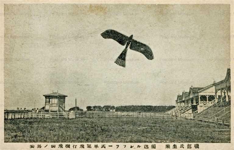 ca050-磯部氏坐乗 獨逸ルンフラー式単葉飛行機飛場ノ男姿
