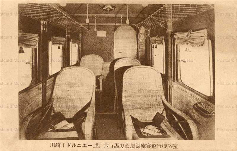 ca220-川崎ドルニエー6百馬力金属旅客飛行機客室
