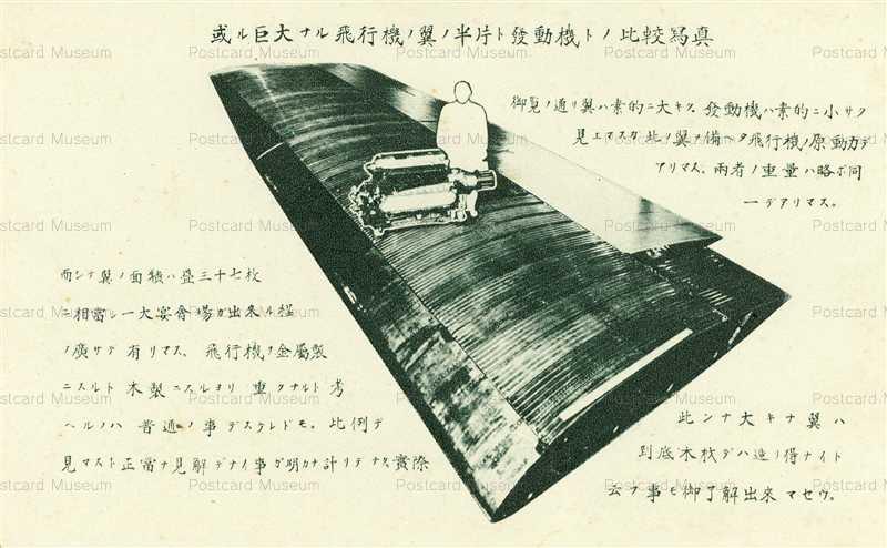 ca225-巨大な飛行機の翼と発動機比較写真