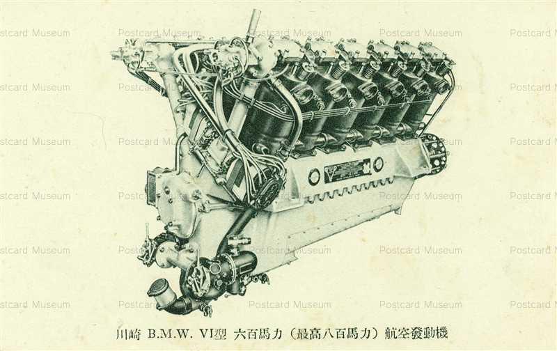 ca227-川崎BMW VI型6百馬力最高8百馬力航空発動機