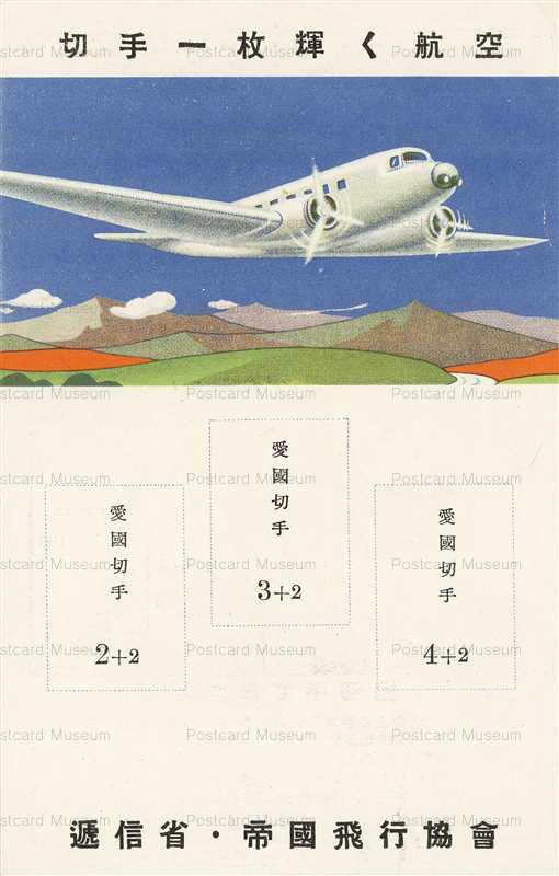 ca415-切手一枚輝く航空 切手貼り台紙