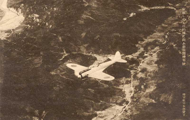 ca520-目的地に向う新戦闘機隼号 陸軍航空本部貸下