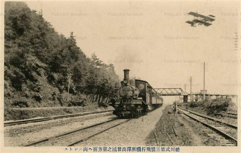 ca700-徳川式第三号飛行機所沢出発鴻之臺方面ヘ向ハントス