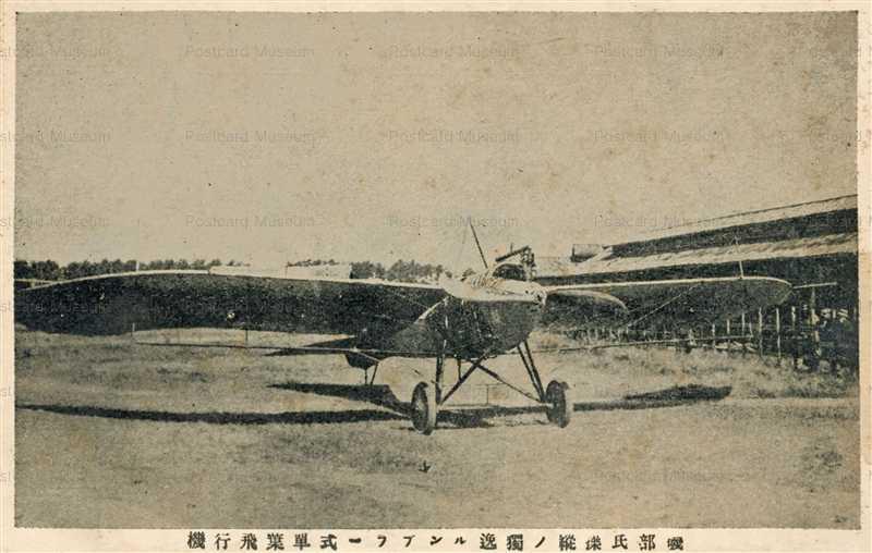 ca730-磯部氏操縦の獨逸ルンフラー式単葉飛行機飛