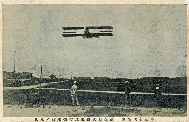 ca760-高左右氏坐乗 高左右式復葉飛行機飛行ノ光景