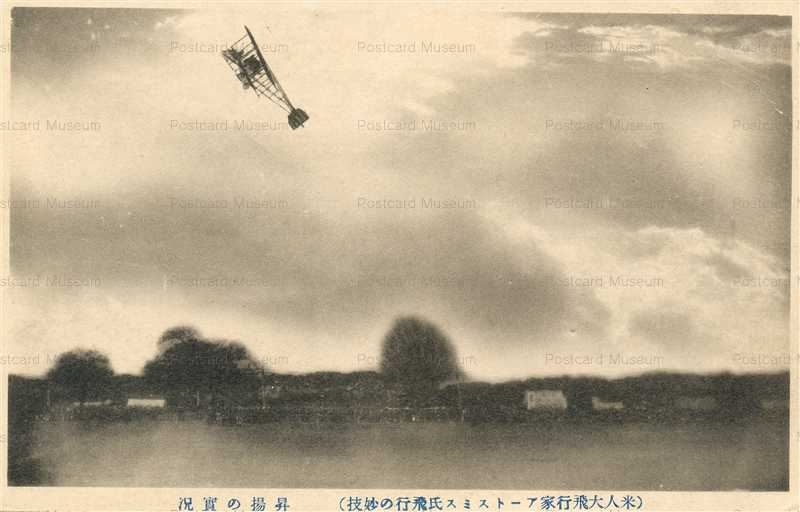 ca860-昇揚の實況 (米人大飛行家アートスミス氏飛行の妙技)