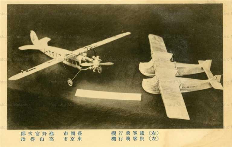 ca885-旅客飛行機 (盛岡市 池野富次郎,東京市 高山得政)