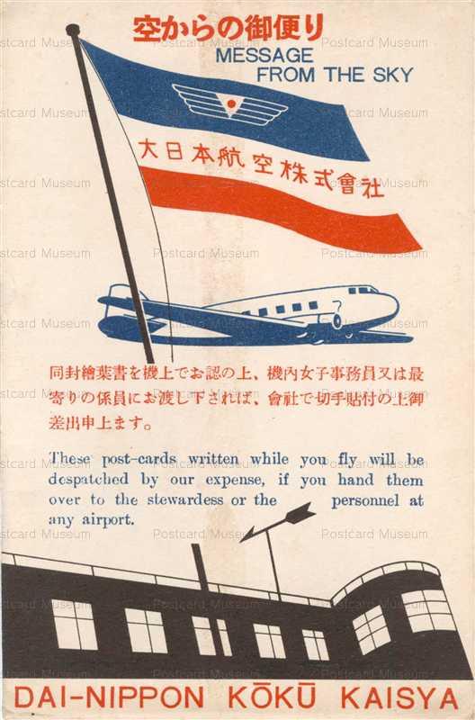 ca890-大日本航空株式会社 空からのお便り