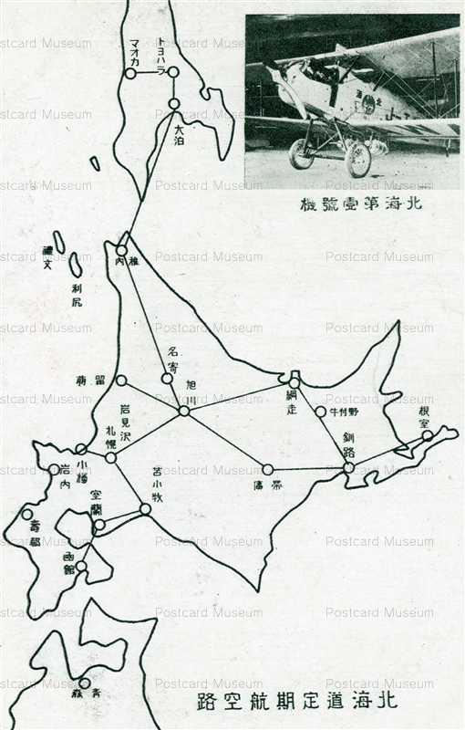 ca920-北海道定期航空路 北海第壹號機