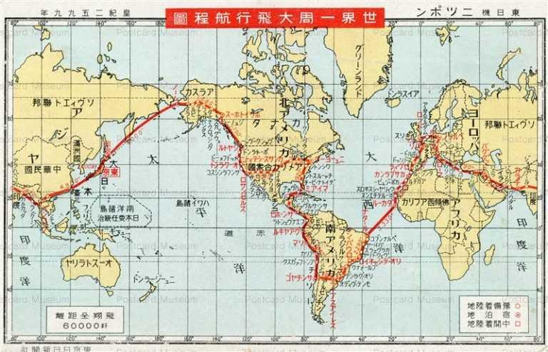 ca930-世界一周大飛行航程圖