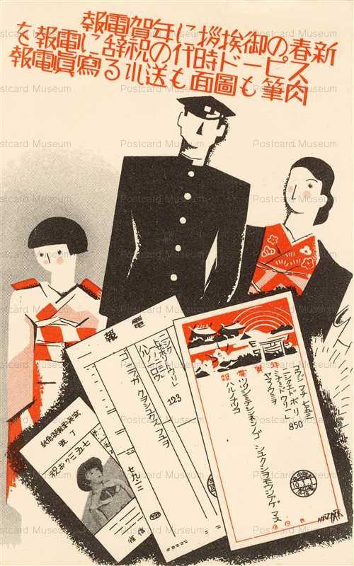 cb002-簡易保険 逓信文化博覧会・於大阪三越』逓信記念日