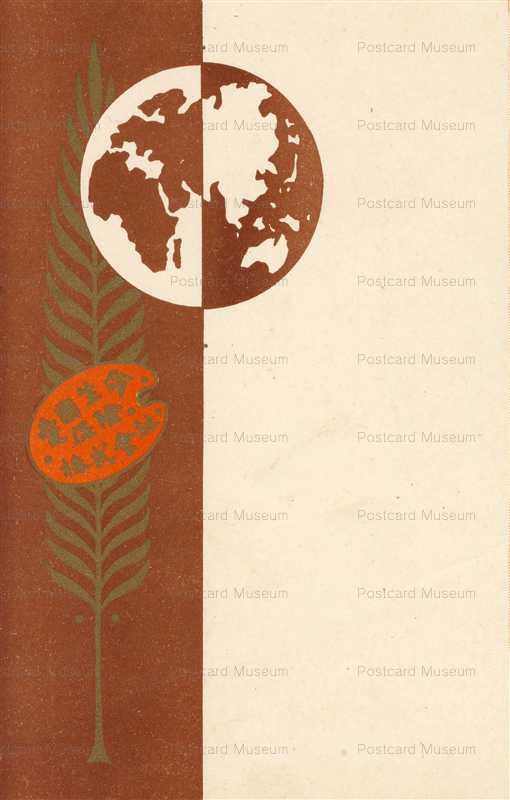 cb008-愛国生命保険株式会社 地球デザイン
